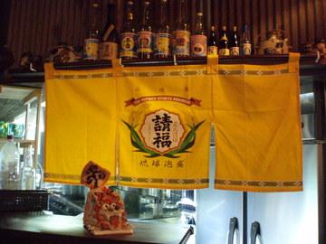 沖縄料理 かじまや〜の画像