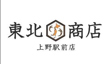 東北料理専門店 東北商店 上野駅前店