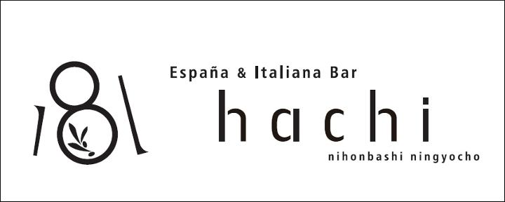スペイン ワインバル 人形町 hachi