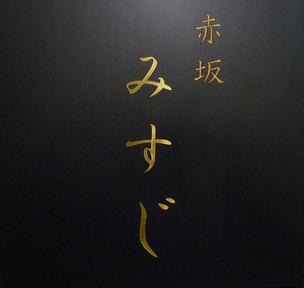 みすじ image