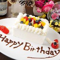 パーティープラン・コースご予約 ケーキ変更可能記念日に最高!