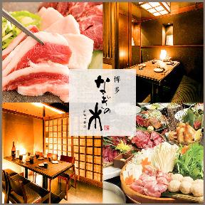 博多もつ鍋と個室和食 なぎの木 麻布十番店の画像