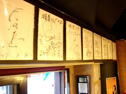 業界人の集まる憩いの隠れ家、店内には有名人のサインが沢山!