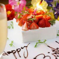 誕生日や記念日に、メッセージ入りケーキでお祝い☆