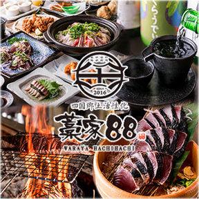 四国郷土活性化 藁家88 神田店の画像