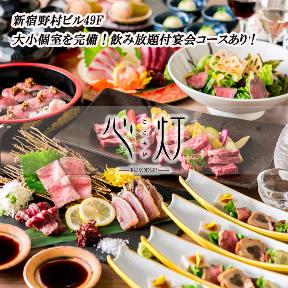 夜景×個室 肉割烹 牛若丸 西新宿野村ビル店の画像