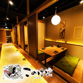 全席個室居酒屋 このはな 浦和店