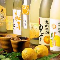 ゆず酒は甘めのものからすっきりとした味のものまで多数ご用意