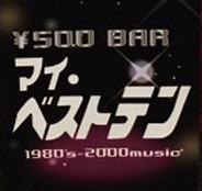 500円BAR マイ・ベストテン 八重洲