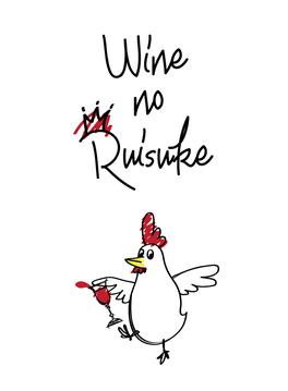wine no Ruisuke るいすけ2号店の画像