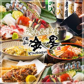 隠れ居酒屋 浦和 金星‐KINBOSHI‐