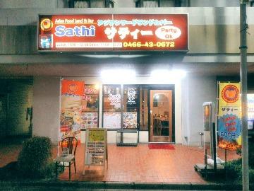 サティー 湘南台店(SATHI SHONANDAI)の画像