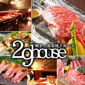 溶岩焼き×個室肉バル 29house 町田駅前店の画像