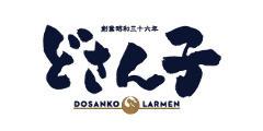札幌ラーメン どさん子 与喜屋店