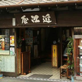 うなぎ・天ぷら近江屋の画像