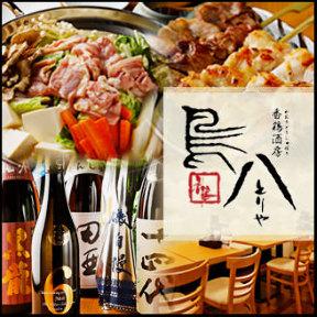 厳選日本酒 香鶏酒房 鳥八 〜toriya〜 御徒町店