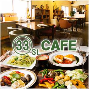 33St.CAFE (サンサンカフェ) image