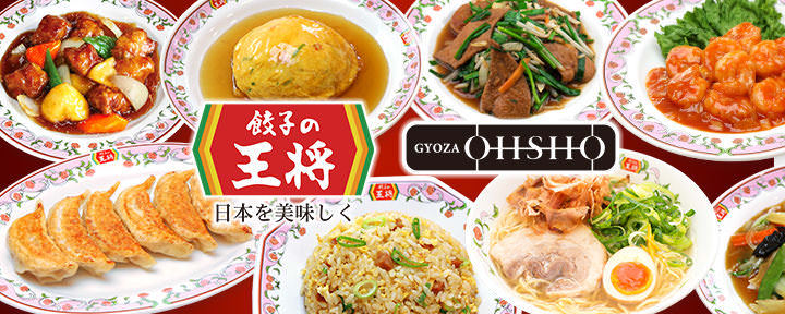 餃子の王将 五反野駅前店の画像