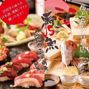 個室居酒屋 馬に魚に 赤坂見附店の画像
