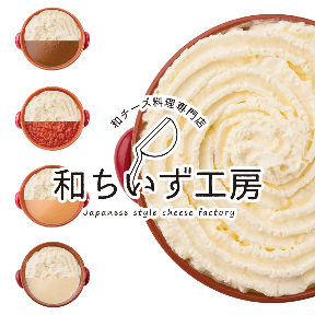 和チーズ料理専門店 和チーズ工房 大門・浜松町店の画像