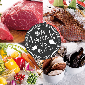 個室 肉バル VS 魚バル 新橋店