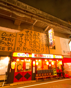 金陵本店の画像