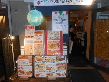 武蔵小杉の居酒屋 青朗 個室