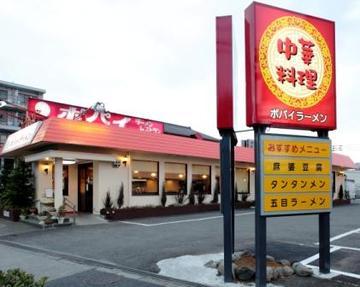 中華料理 ポパイラーメン