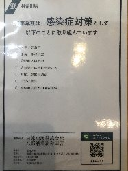 神奈川県が定めるウイルス対策のガイドラインを順守しています。