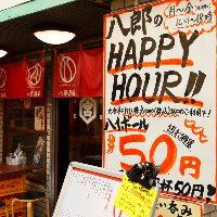 [ハッピーアワー] ハイボールが50円(税抜)に!月~金で開催中♪