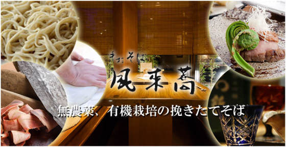 風來蕎の画像