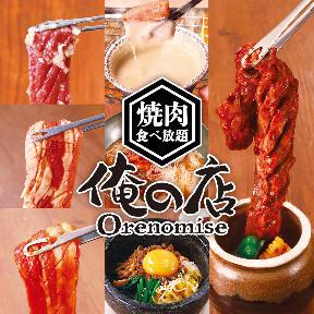 個室空間 湯葉豆腐料理 千年の宴 高崎西口駅前店