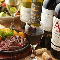 ステーキやローストビーフと楽しみたい厳選ワインも充実