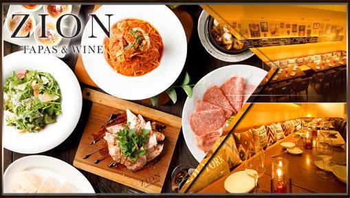 イタリアン & スペイン料理 銀座 ZIONの画像