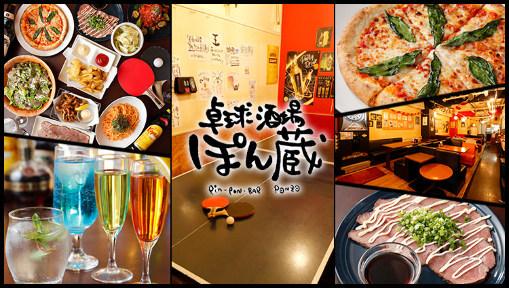 卓球酒場 ぽん蔵 渋谷2号店の画像