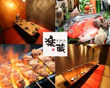 全席個室 楽蔵‐RAKUZO‐ 川崎駅前店