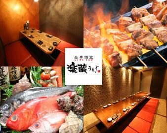 全席個室 楽蔵‐RAKUZO‐ 中野北口駅前店