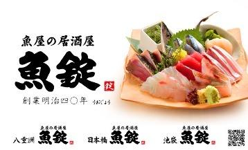 魚屋の居酒屋 日本橋 魚錠
