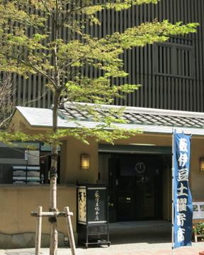 薮伊豆総本店の画像