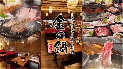 しゃぶしゃぶすき焼き食べ放題 金の鍋 池袋店の画像