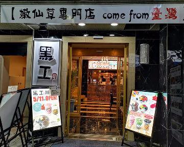 タピオカミルクティー 台湾嫩仙草黒工号 川崎店