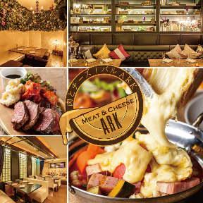 新宿 個室 肉&チーズ Meat&Cheese Arkの画像