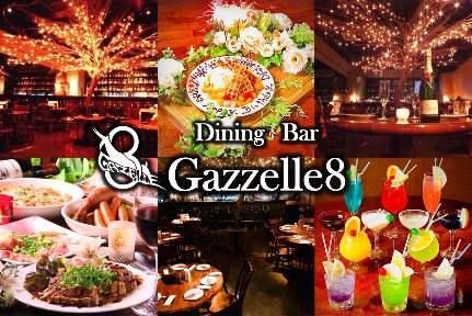 貸切 & Dinning Bar Gazelle8(ガゼルエイト)の画像