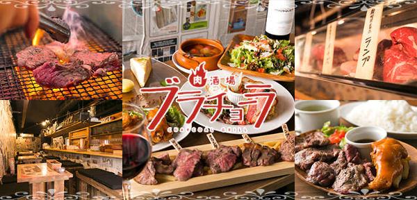 肉バル ブラチョーラ 〜亀戸〜
