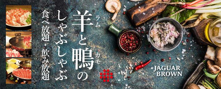 ラムしゃぶ食べ放題 JAGUAR BROWN 秋葉原店の画像