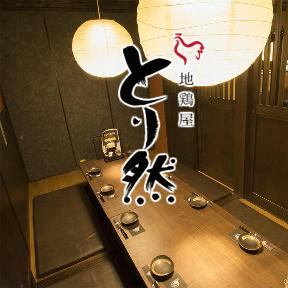 個室×地鶏 地鶏屋 とり然 本厚木店
