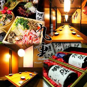 旬食個室居酒屋 九重 新宿店の画像