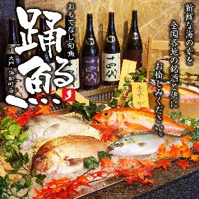 個室居酒屋 おもてなし旬魚 踊る魚 大門・浜松町店