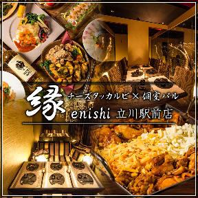 チーズタッカルビ×個室バル 縁〜enishi〜 立川店