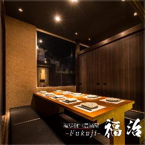 海鮮個室居酒屋 福治 川崎駅前店